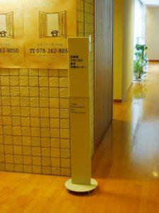 兵庫県ひきこもり総合支援センター看板